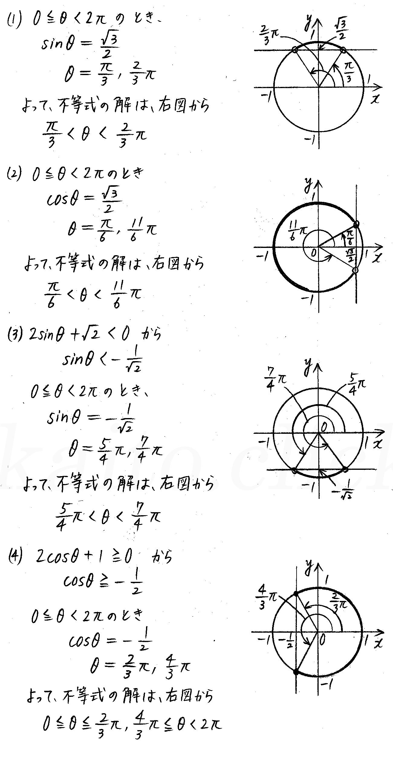 改訂版4プロセス数学2-268解答