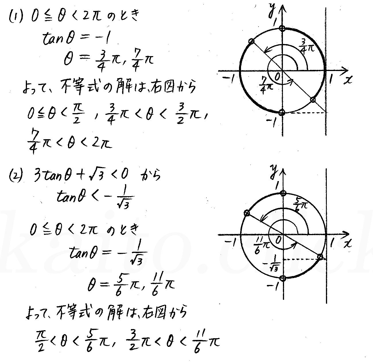 改訂版4プロセス数学2-269解答