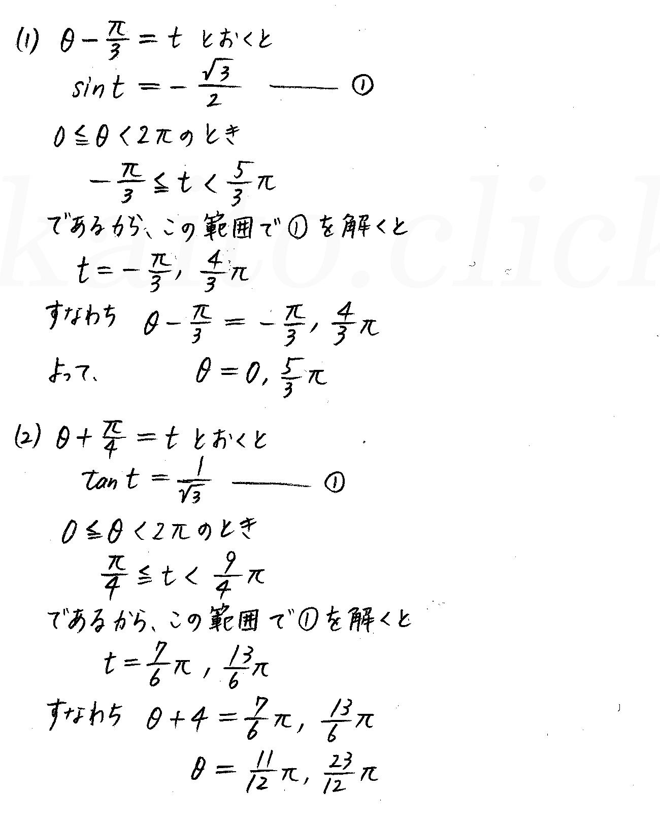改訂版4プロセス数学2-270解答