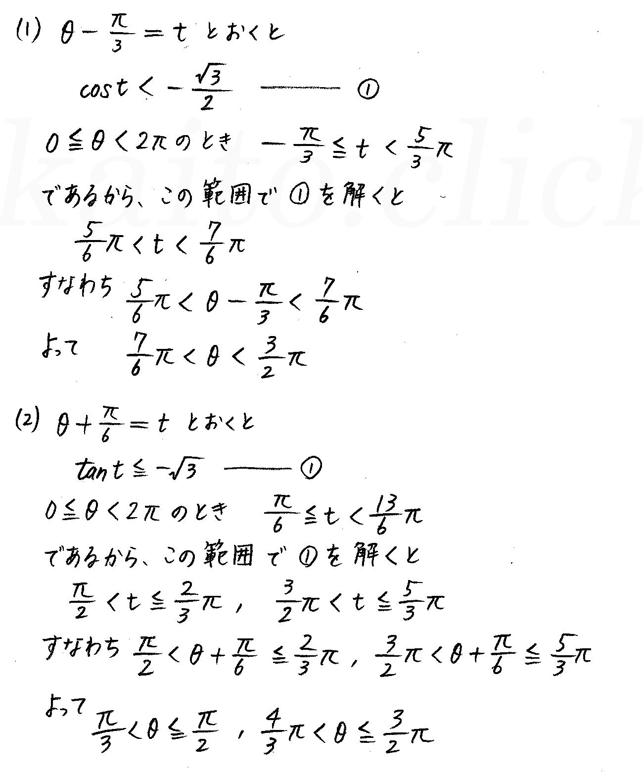 改訂版4プロセス数学2-271解答