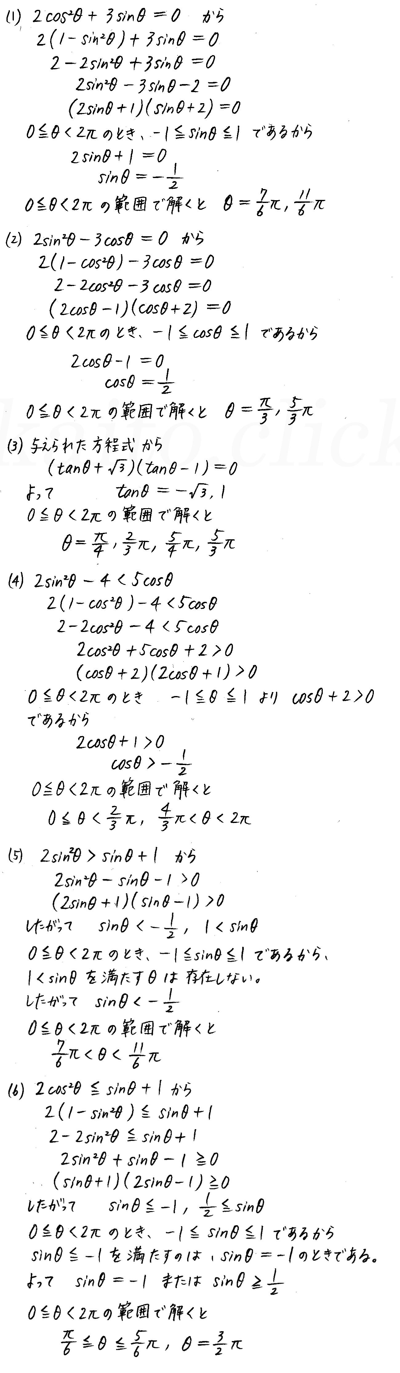 改訂版4プロセス数学2-273解答