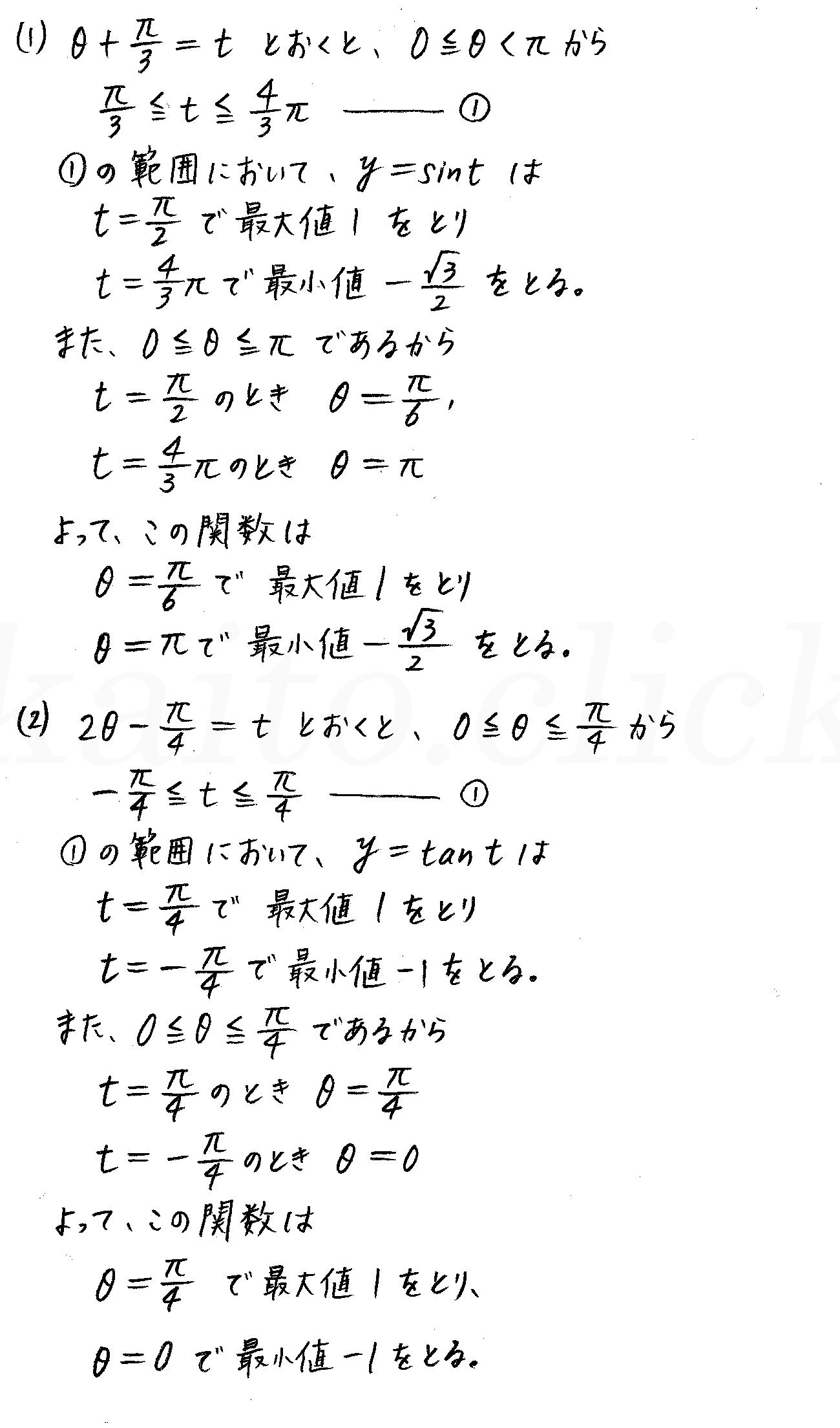 改訂版4プロセス数学2-274解答
