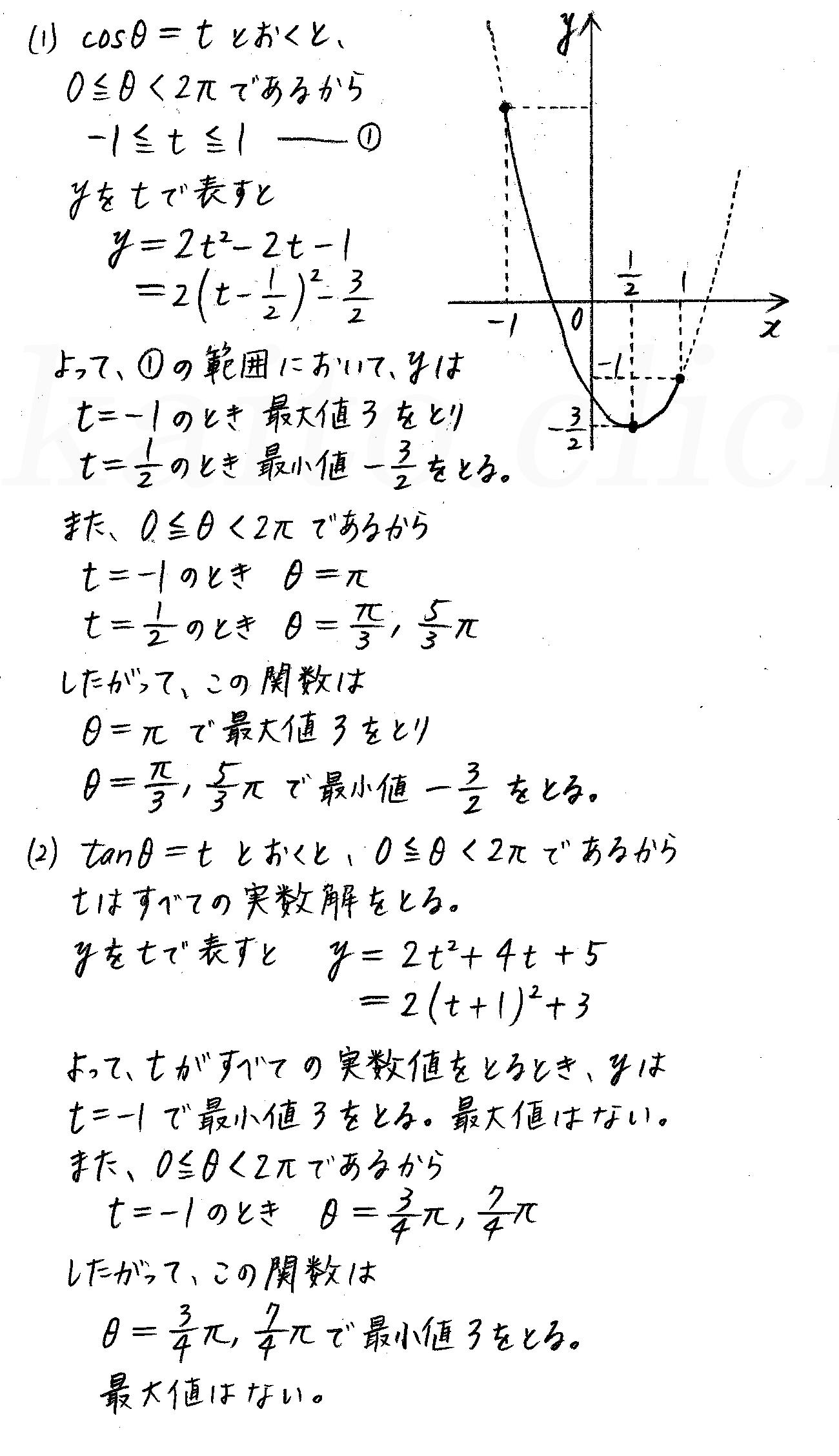 改訂版4プロセス数学2-275解答