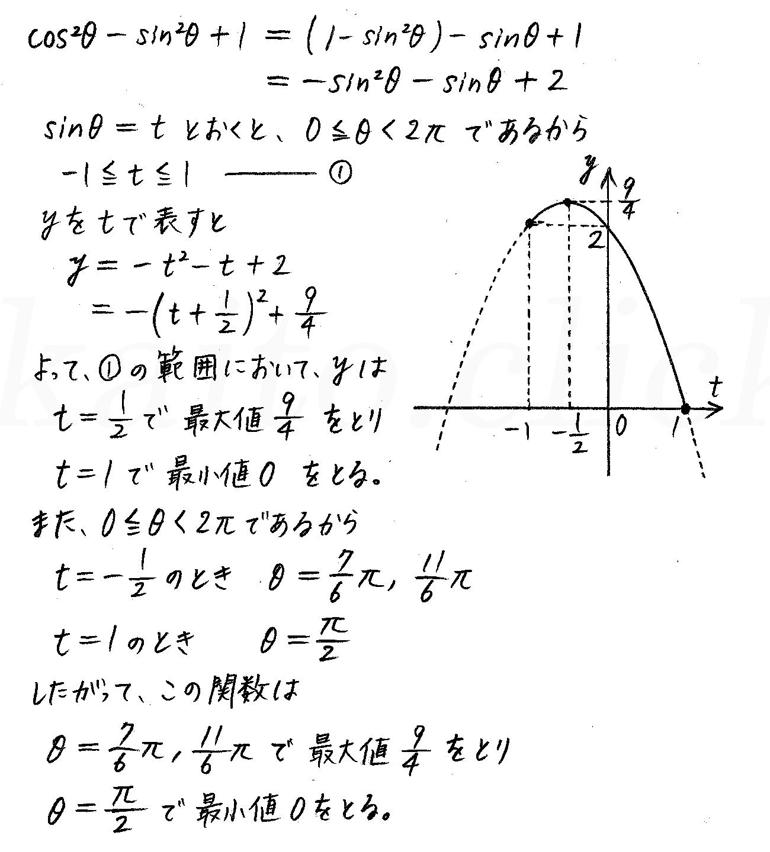改訂版4プロセス数学2-276解答