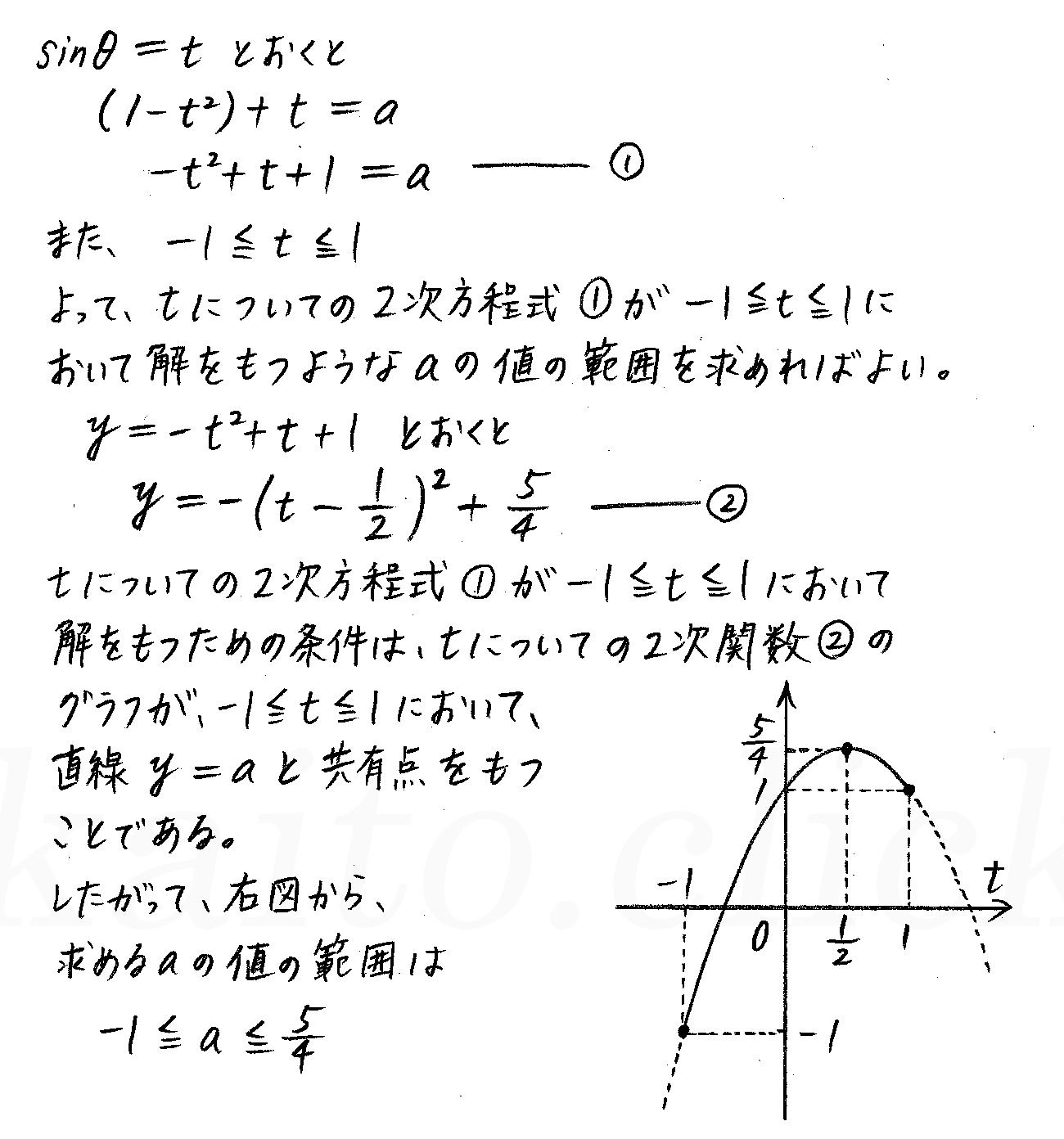 改訂版4プロセス数学2-277解答