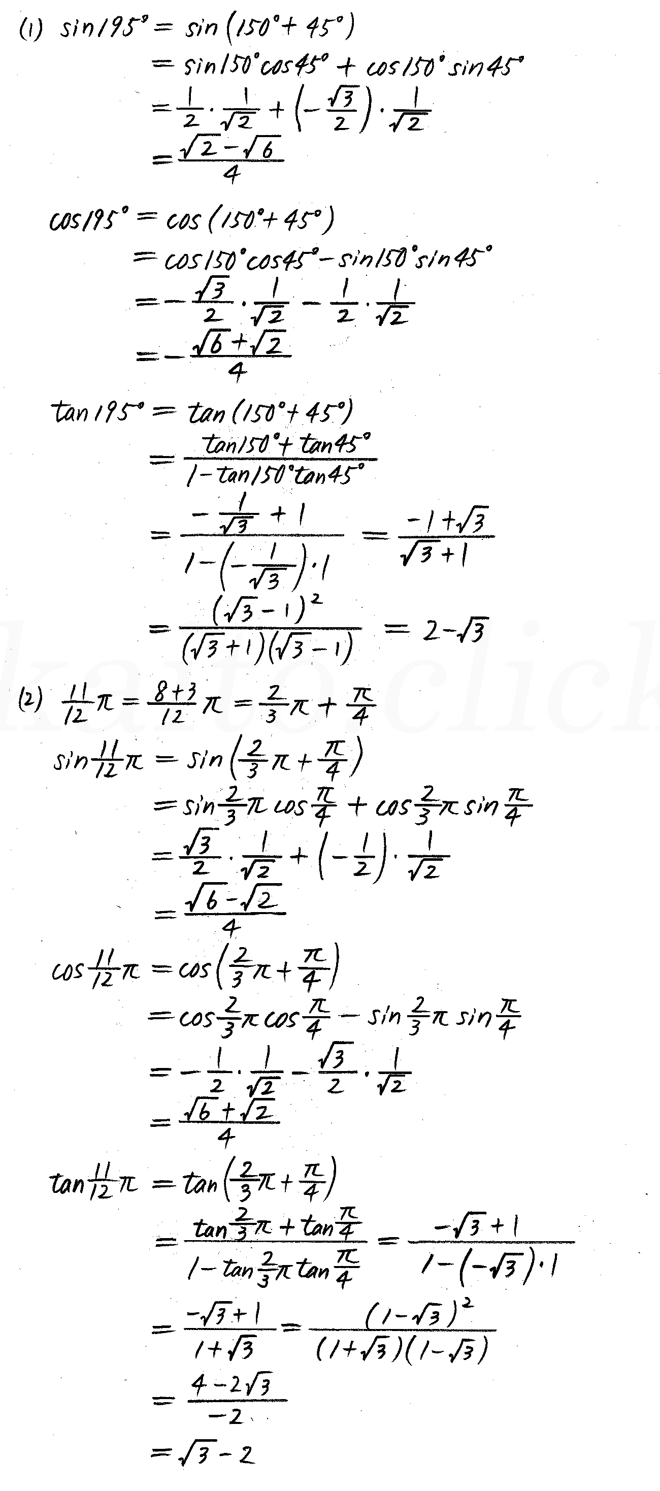 改訂版4プロセス数学2-278解答