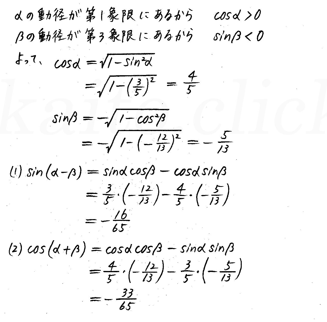 改訂版4プロセス数学2-279解答