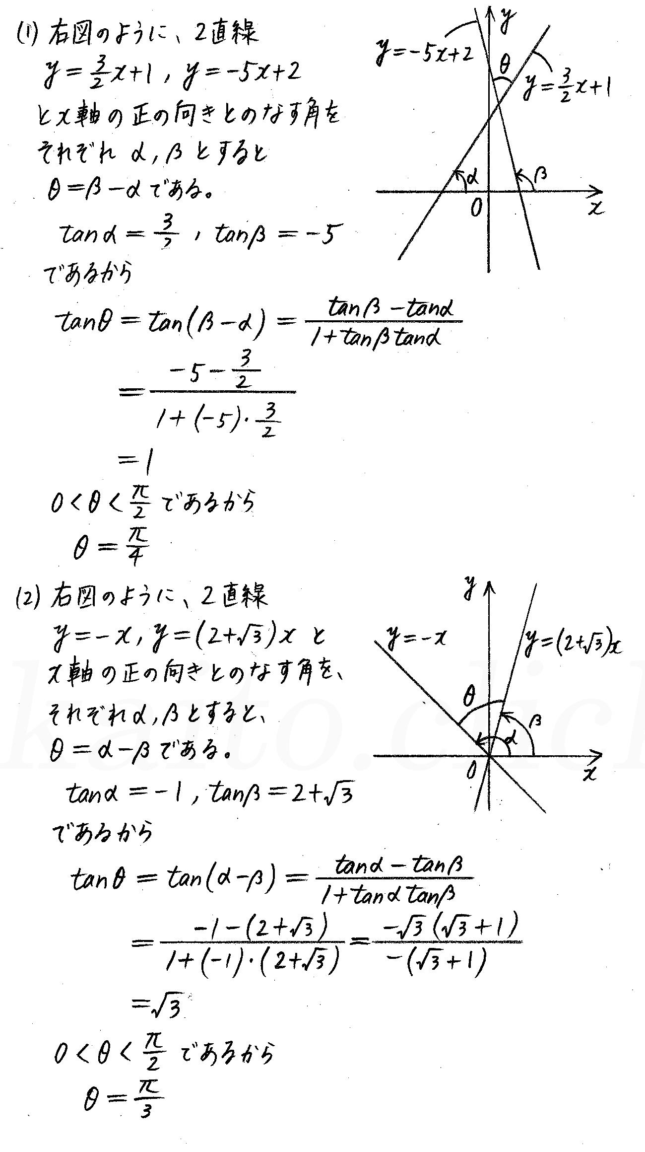 改訂版4プロセス数学2-281解答