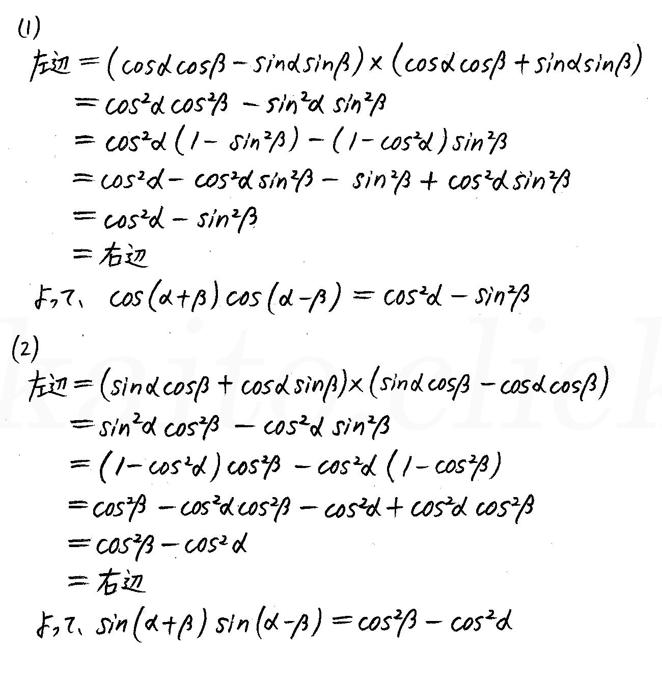 改訂版4プロセス数学2-282解答