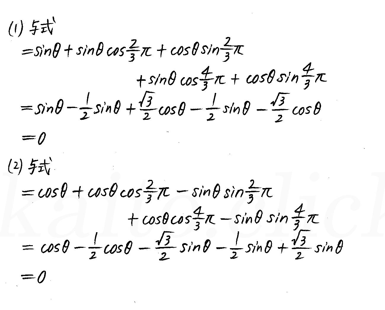 改訂版4プロセス数学2-283解答