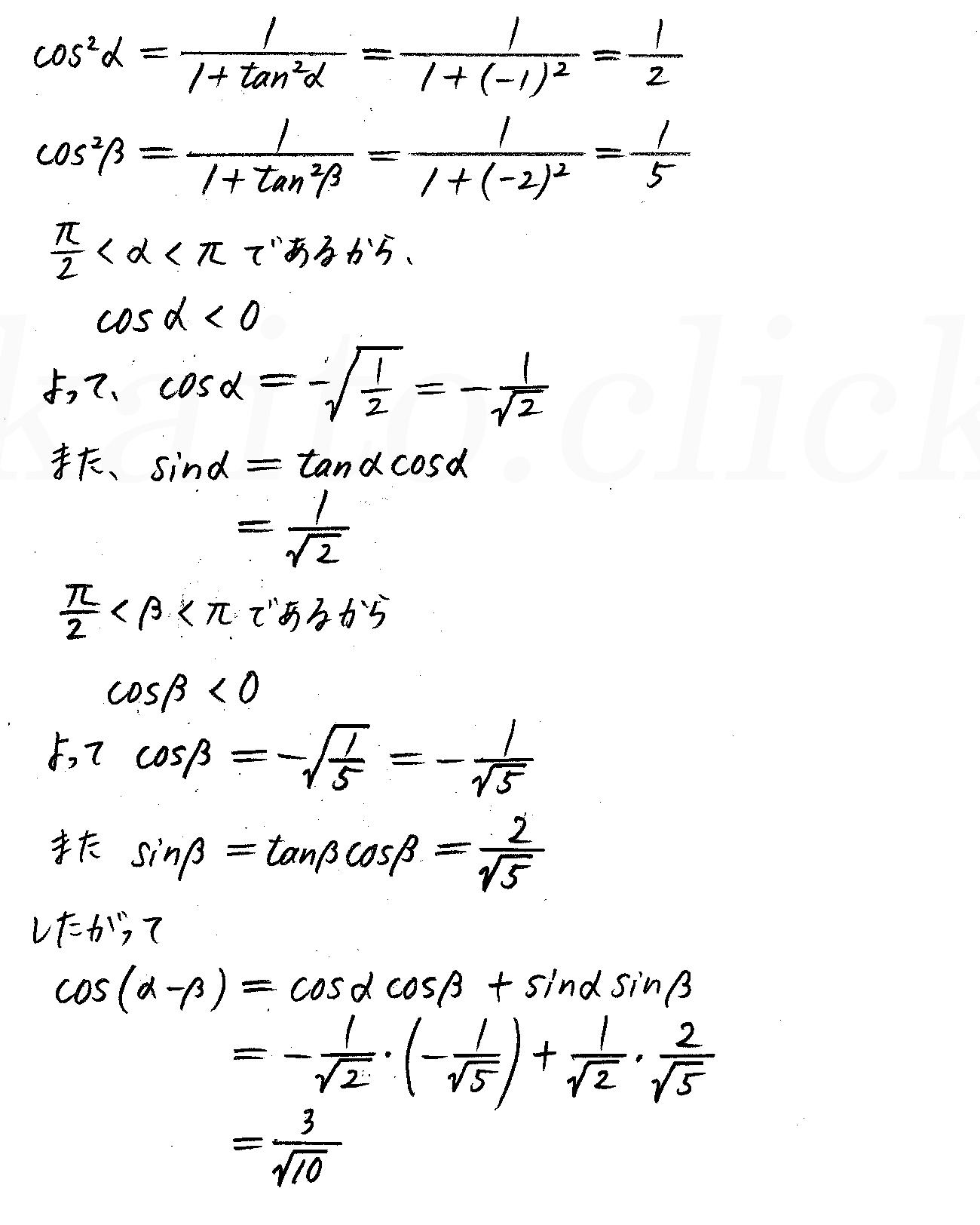 改訂版4プロセス数学2-284解答