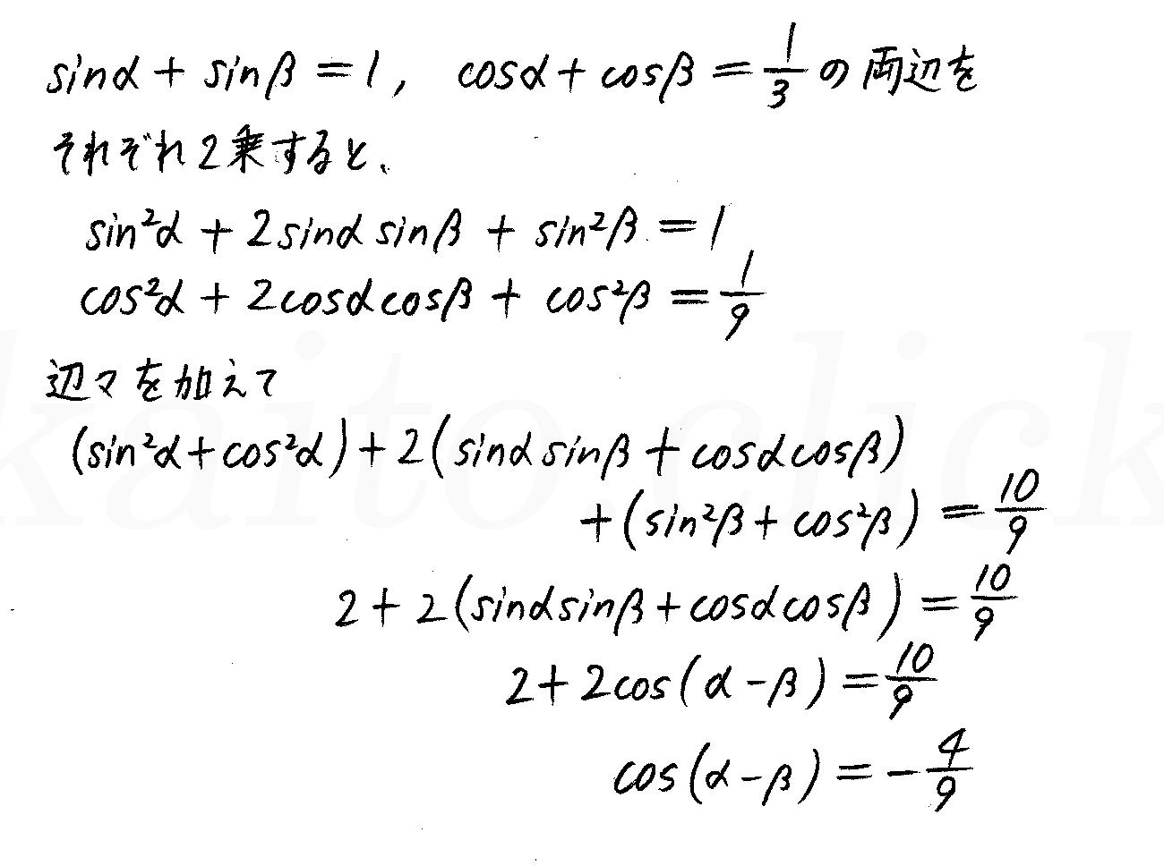 改訂版4プロセス数学2-285解答
