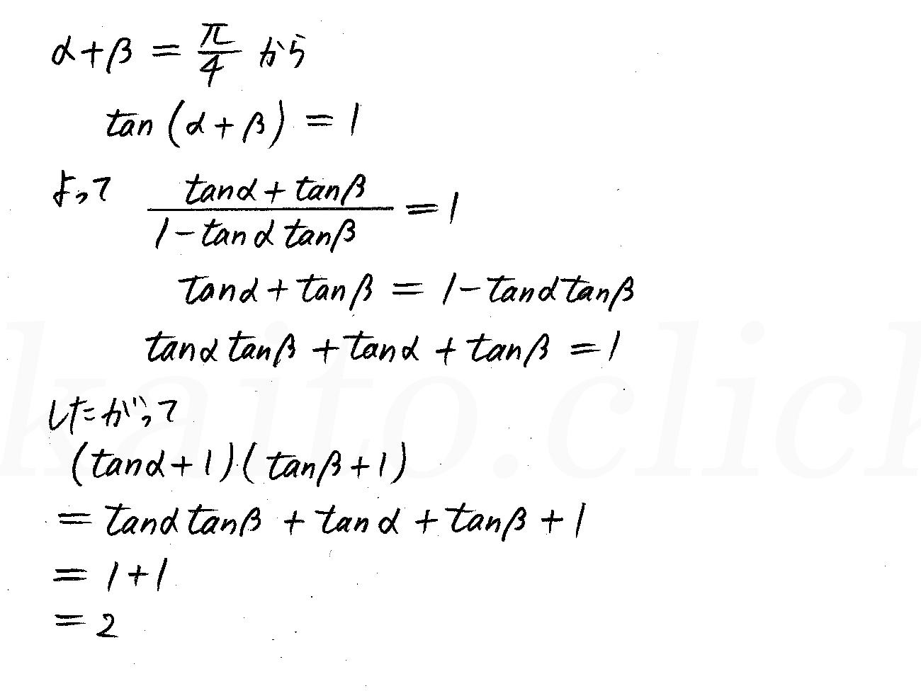 改訂版4プロセス数学2-286解答