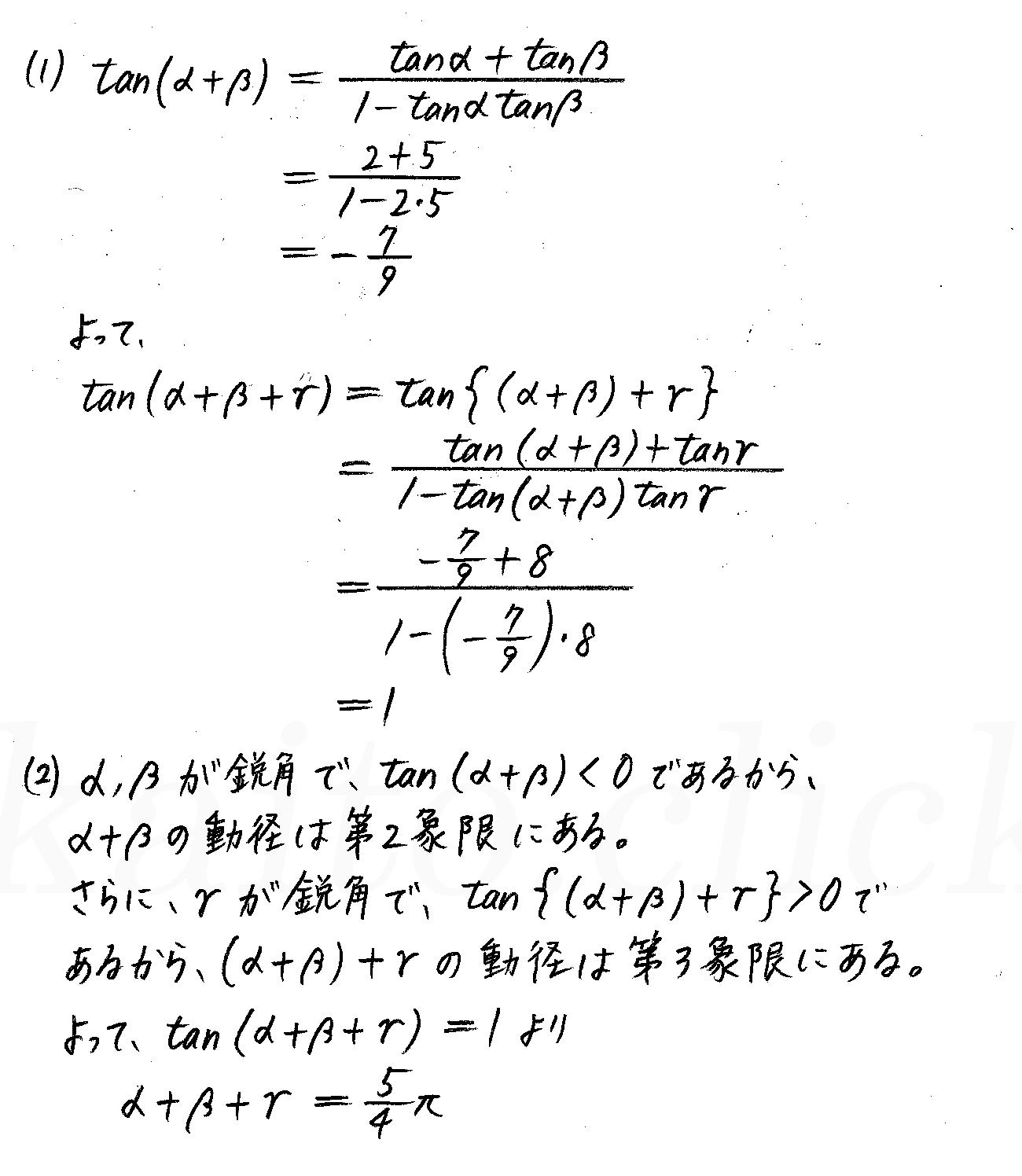 改訂版4プロセス数学2-287解答