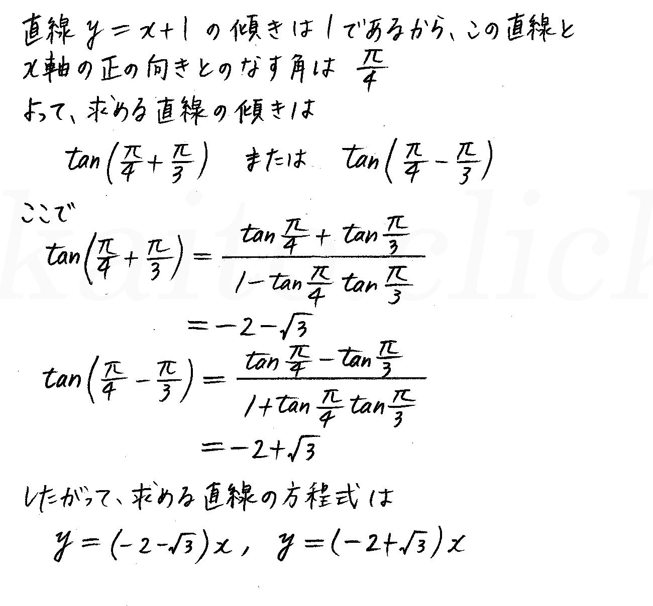 改訂版4プロセス数学2-288解答