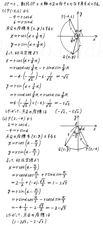 改訂版4プロセス数学2-289解答