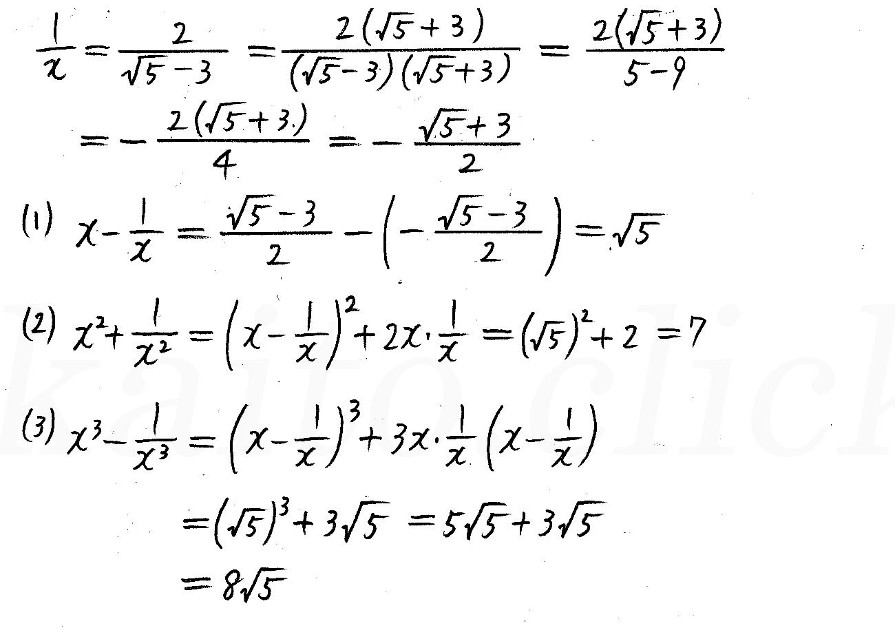 改訂版4プロセス数学2-29解答