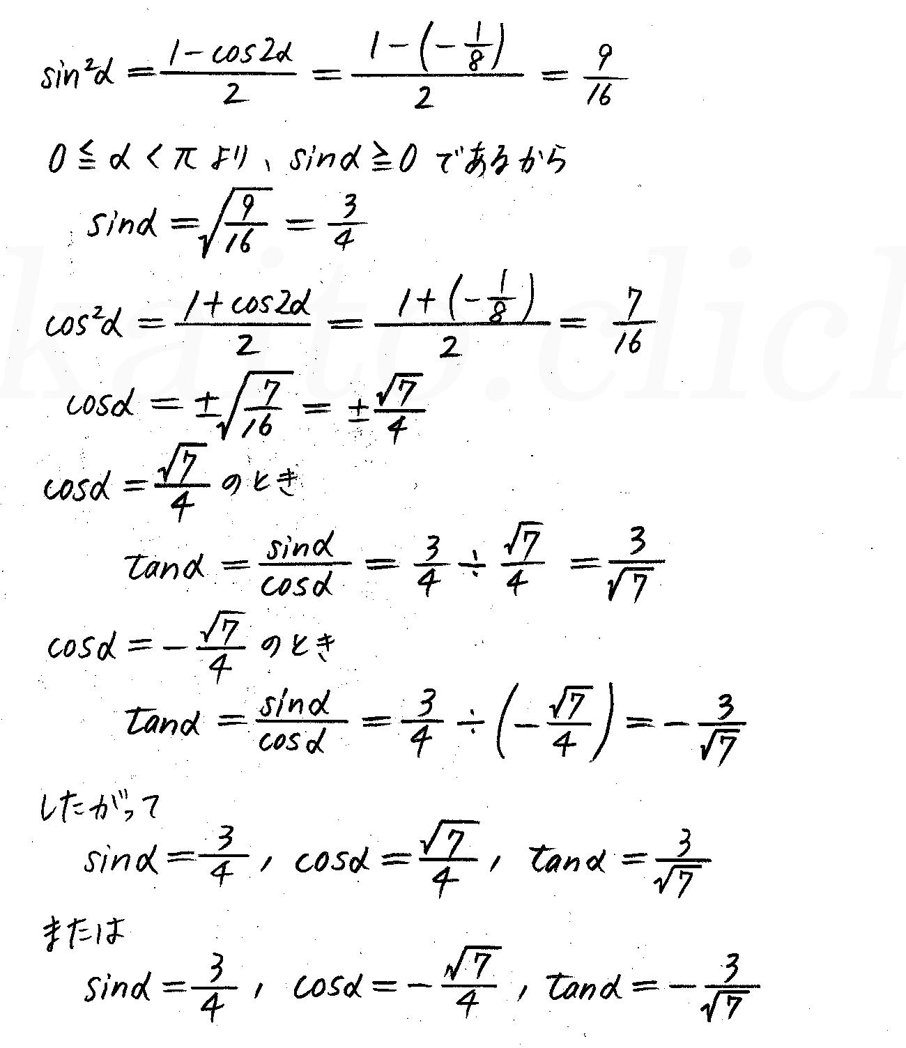 改訂版4プロセス数学2-296解答