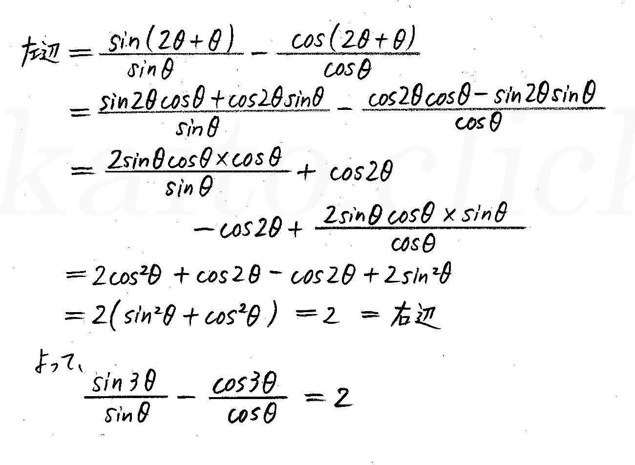 改訂版4プロセス数学2-297解答