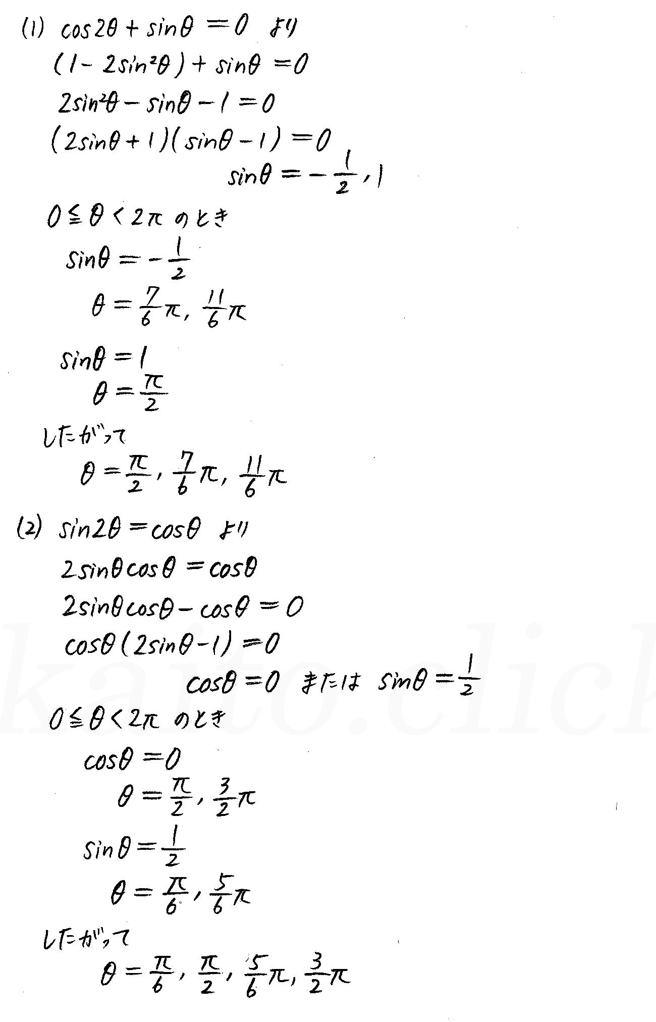 改訂版4プロセス数学2-298解答