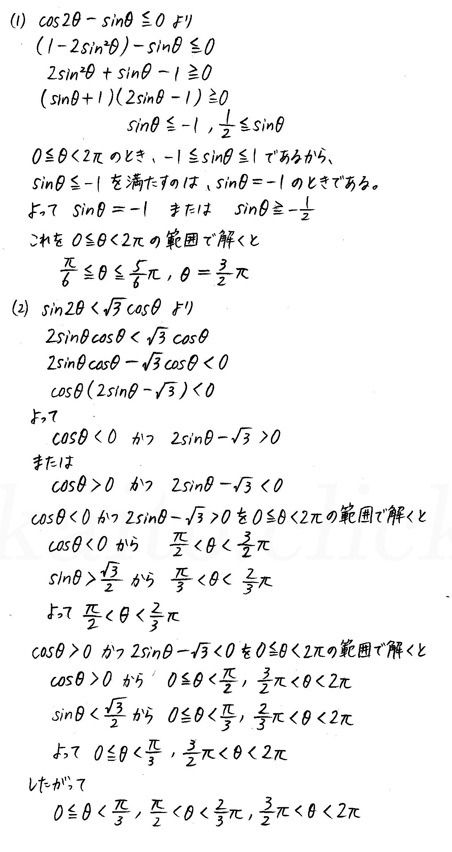 改訂版4プロセス数学2-299解答