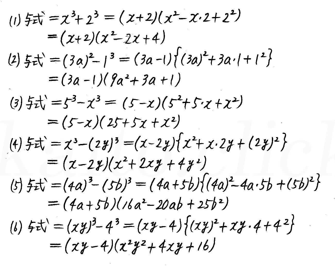 改訂版4プロセス数学2-3解答