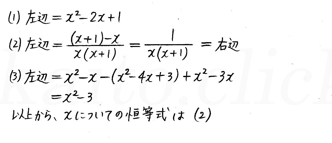 改訂版4プロセス数学2-30解答