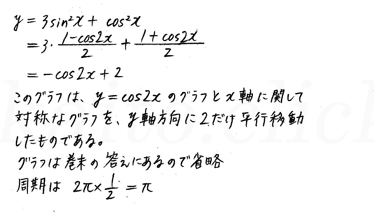 改訂版4プロセス数学2-301解答