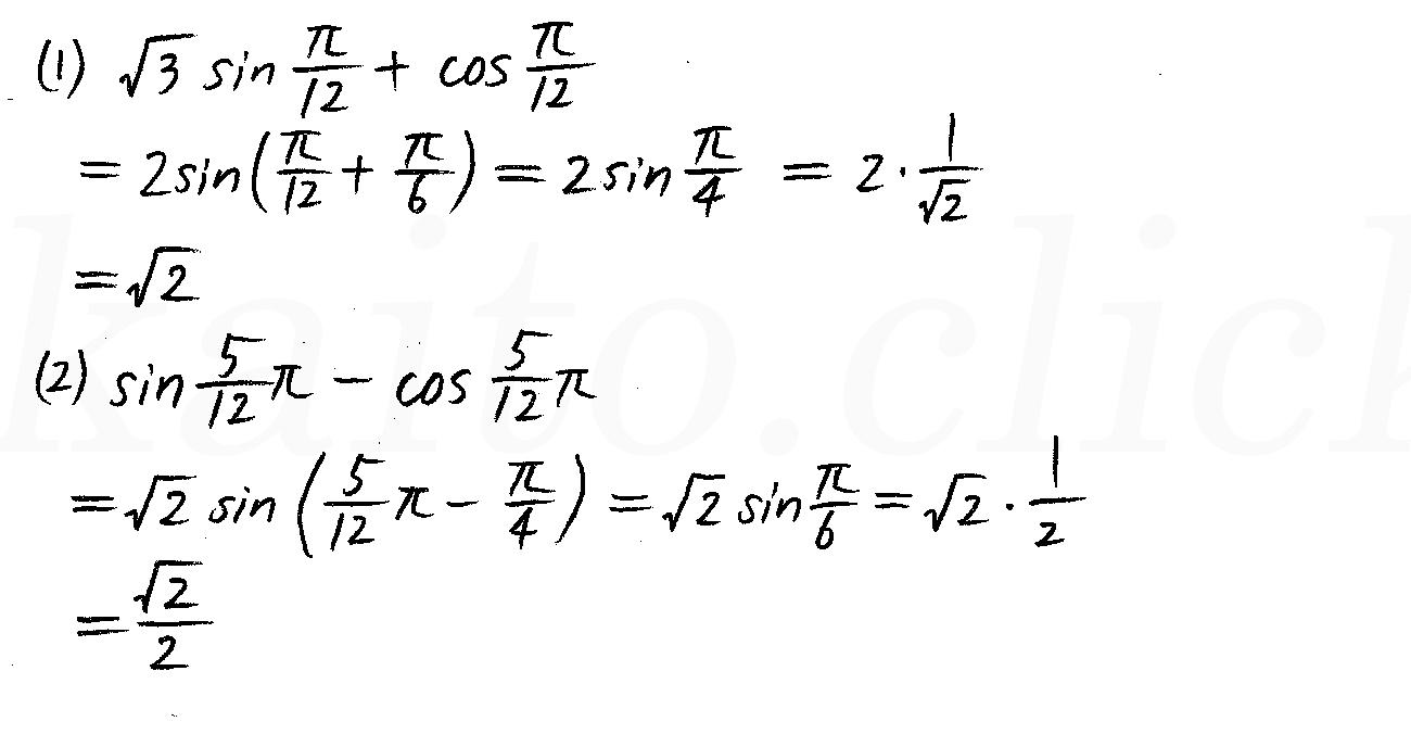 改訂版4プロセス数学2-302解答