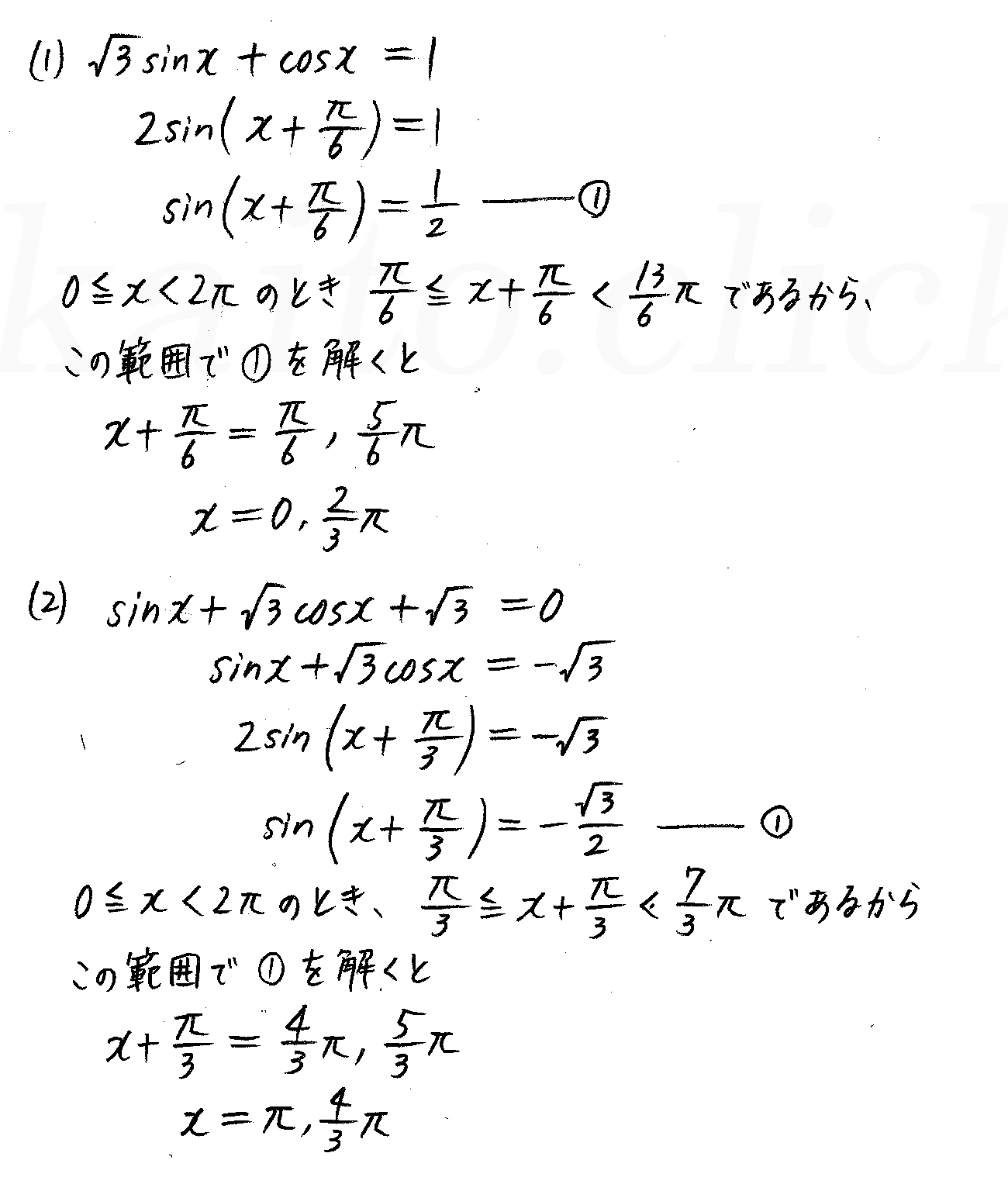 改訂版4プロセス数学2-303解答