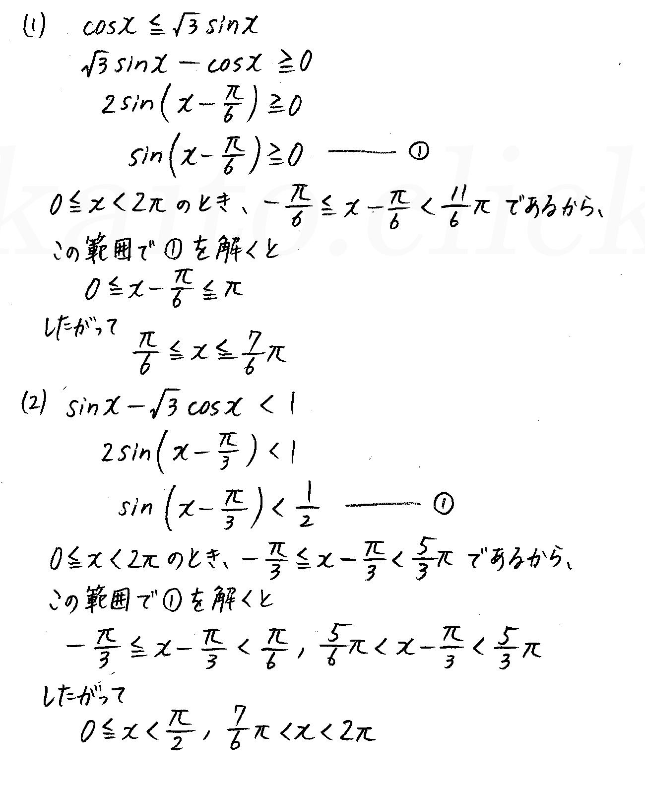 改訂版4プロセス数学2-304解答