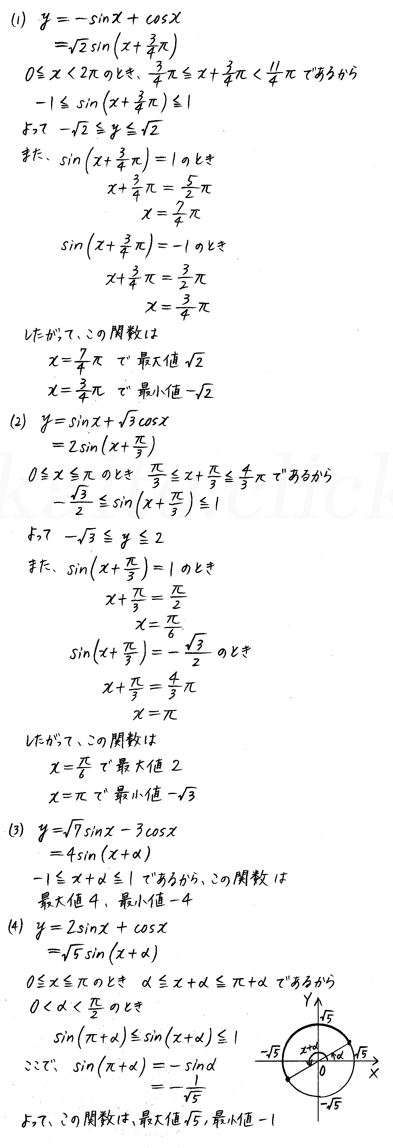 改訂版4プロセス数学2-305解答