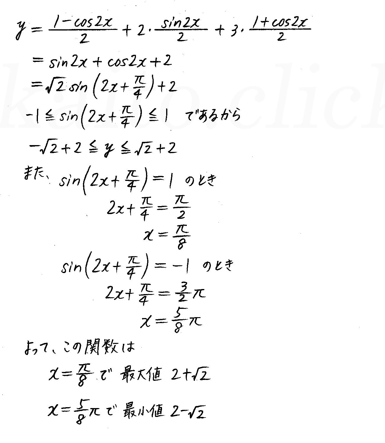 改訂版4プロセス数学2-306解答