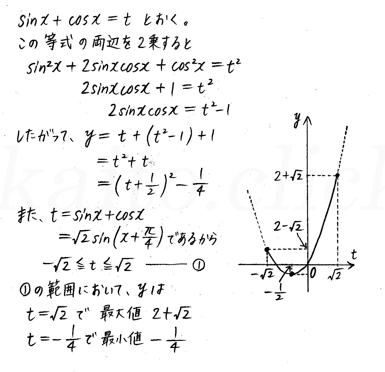 改訂版4プロセス数学2-307解答