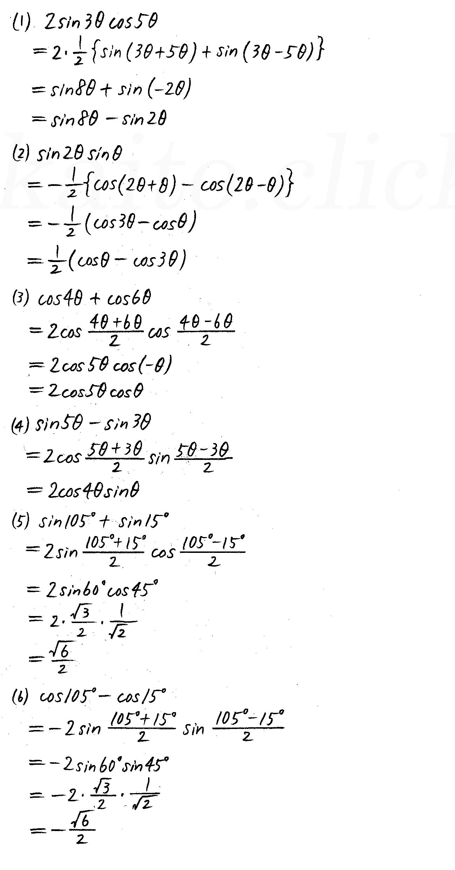 改訂版4プロセス数学2-308解答