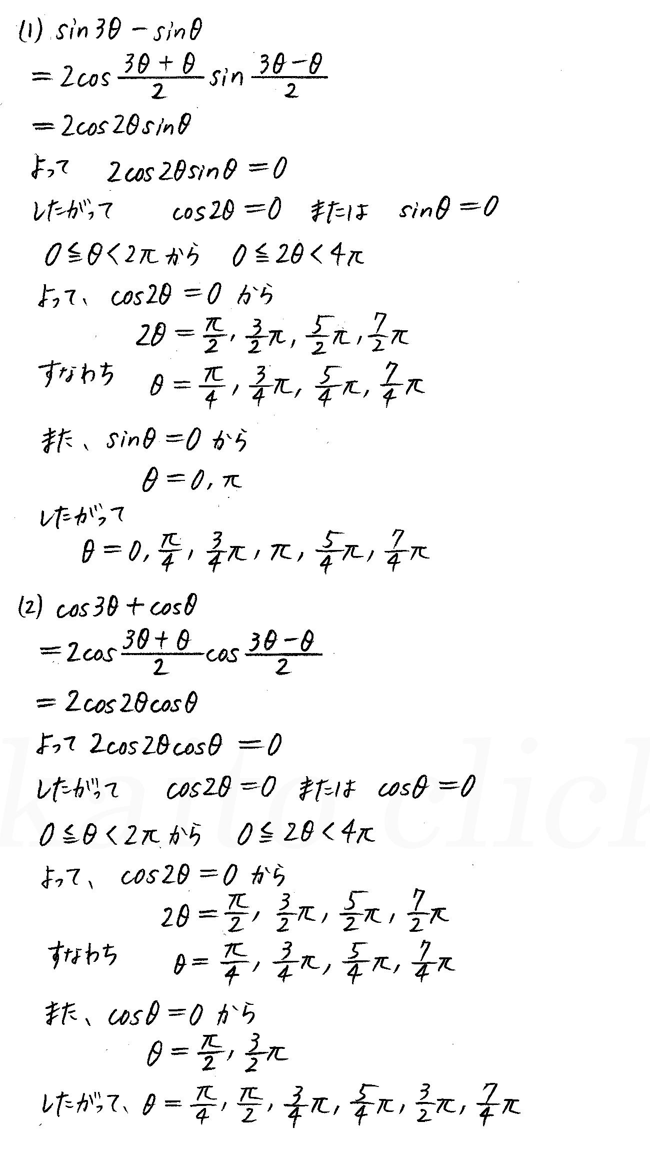 改訂版4プロセス数学2-309解答