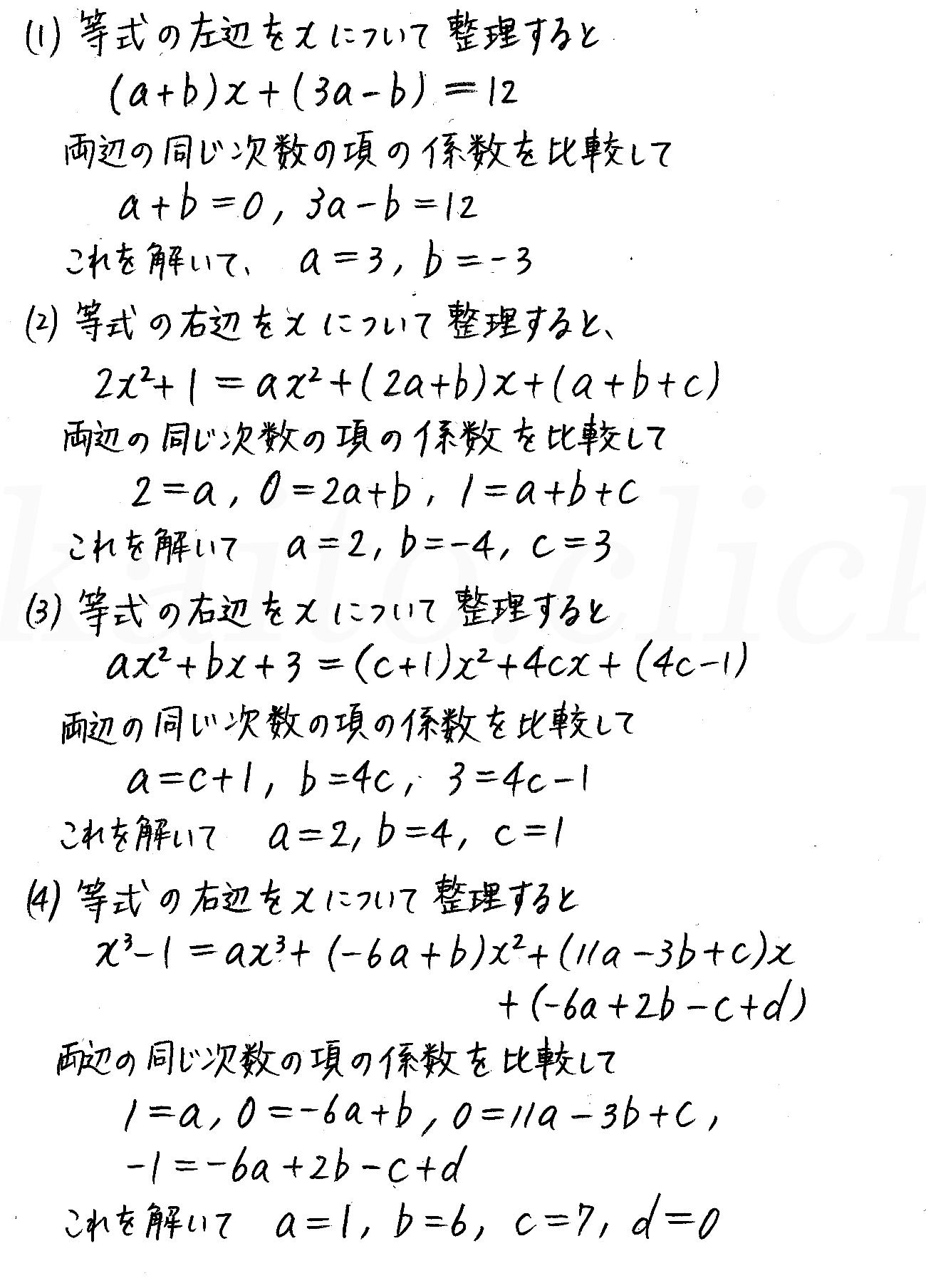 改訂版4プロセス数学2-31解答