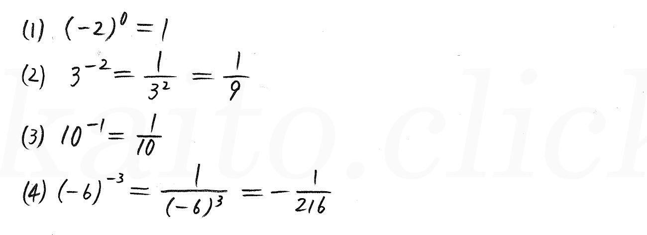 改訂版4プロセス数学2-310解答