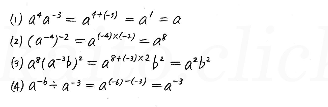 改訂版4プロセス数学2-311解答