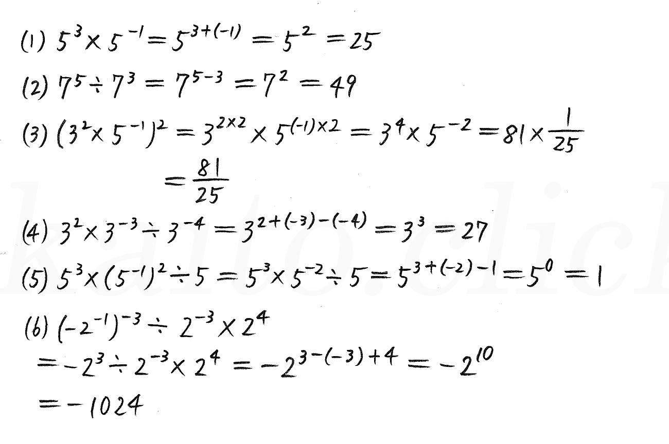 改訂版4プロセス数学2-312解答
