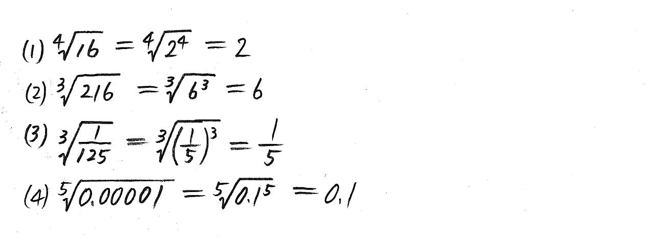 改訂版4プロセス数学2-314解答