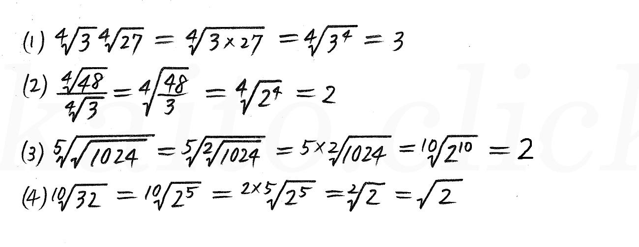 改訂版4プロセス数学2-315解答