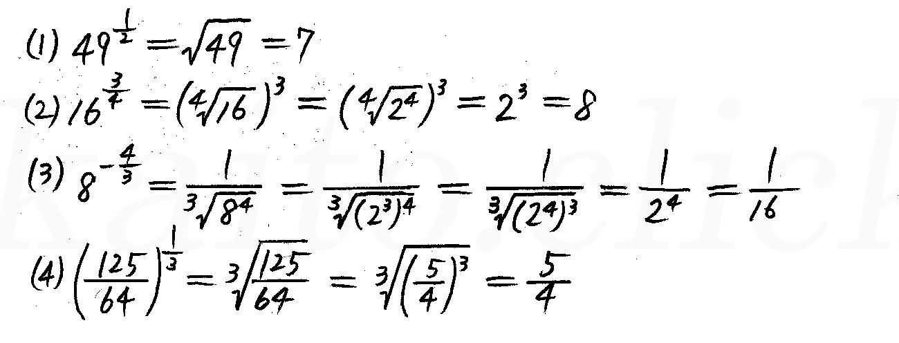 改訂版4プロセス数学2-316解答