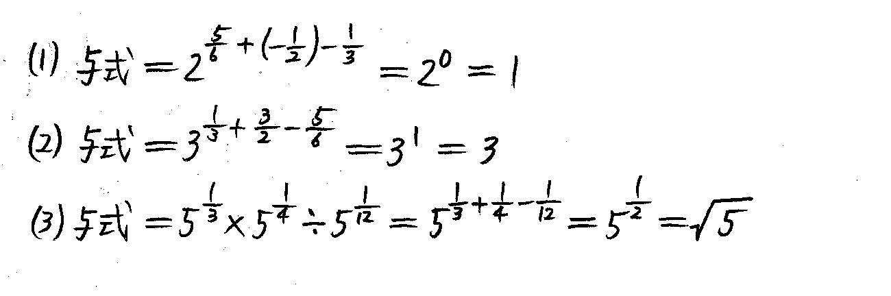 改訂版4プロセス数学2-318解答