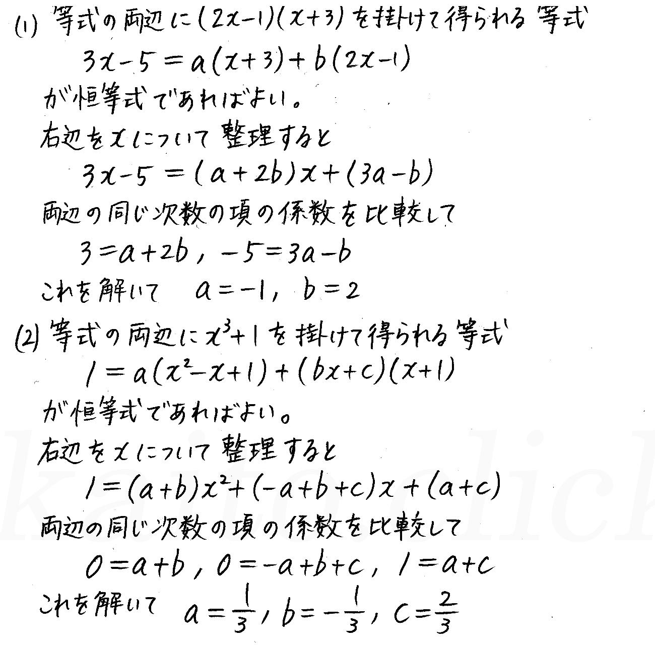 改訂版4プロセス数学2-32解答