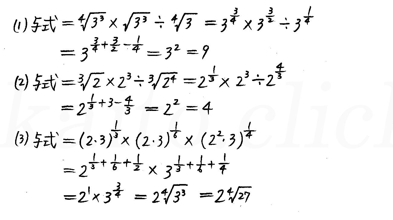 改訂版4プロセス数学2-320解答