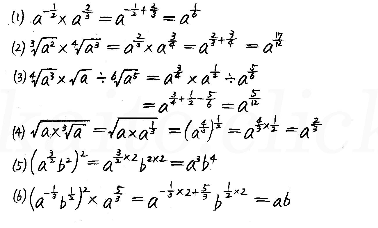 改訂版4プロセス数学2-321解答