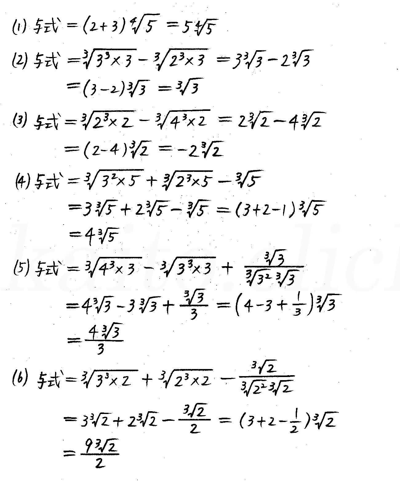 改訂版4プロセス数学2-323解答