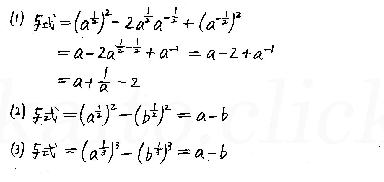 改訂版4プロセス数学2-324解答
