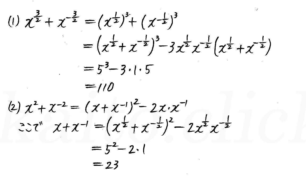 改訂版4プロセス数学2-325解答